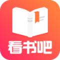 免费书吧下载手机版app v5.8.7