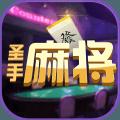 圣手麻将馆官方手机版下载 v1.0