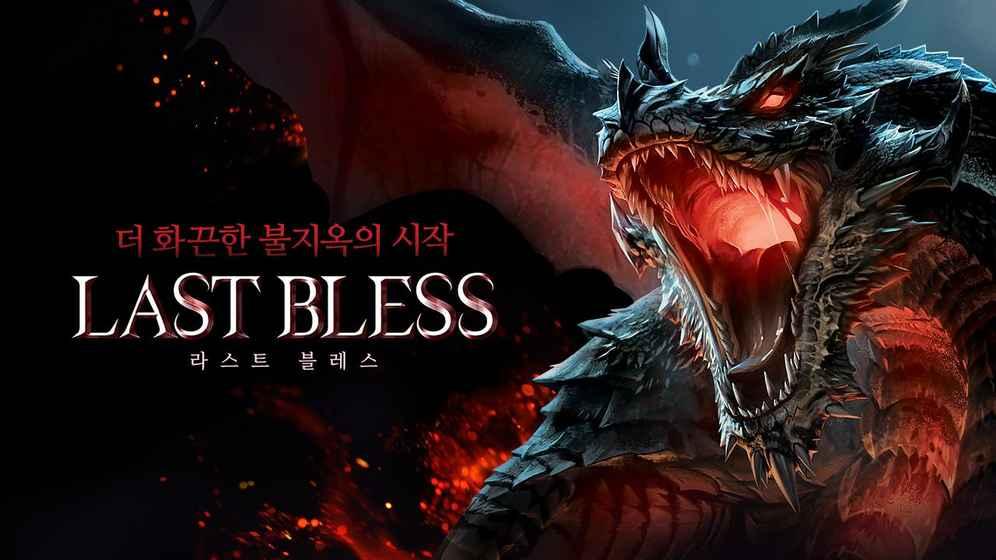 LAST BLESS