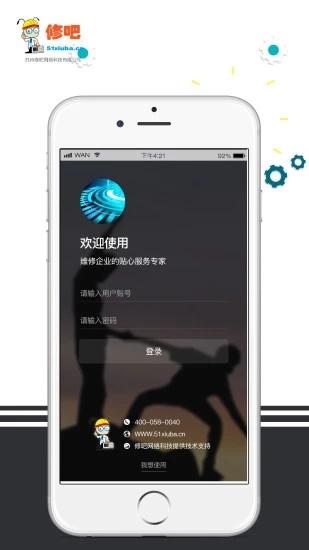 修吧手机版app下载图4: