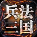 兵法三国手游官方正版 v1.6