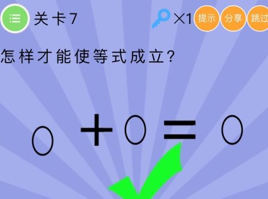 史上最�逄粽降谖寮镜�7关答案 怎样才能使等式成立[多图]