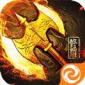 屠神H5手游安卓最新版下载 v1.0