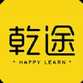 乾途教育app官方下载 v1.0.0