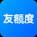 友额度安卓最新版app下载 v2.0