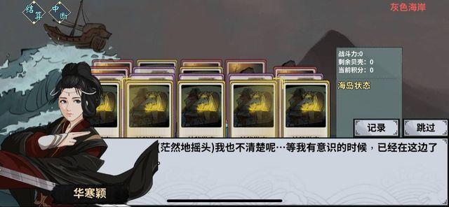 汉家江湖7月23日更新公告 新增海岛玩法[多图]