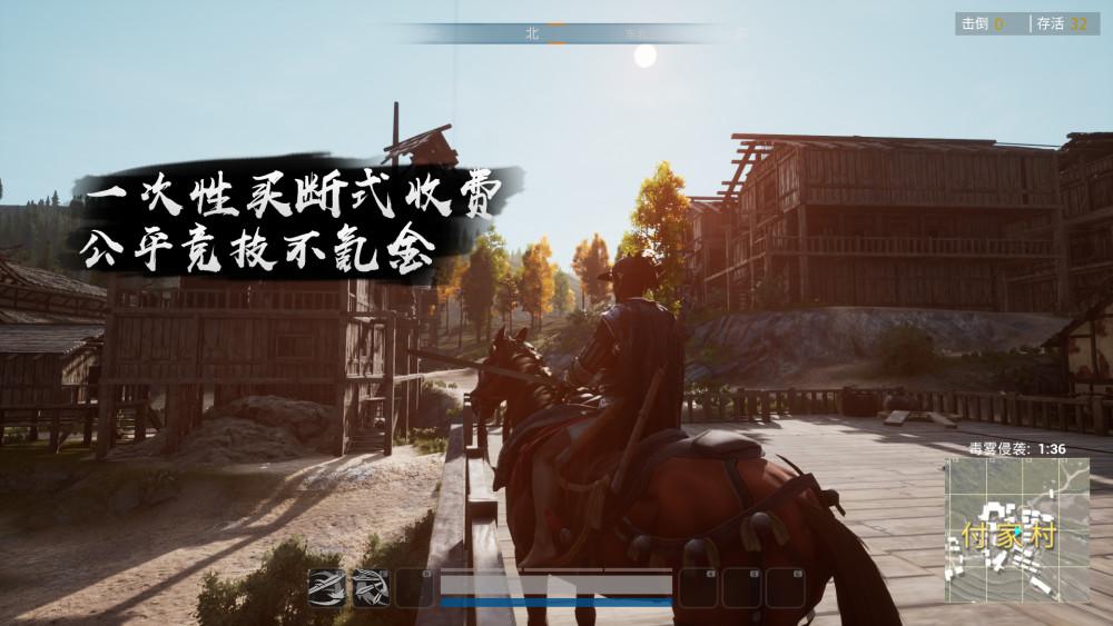 武侠X吃鸡手游最新正式版图片3