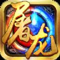 屠龙战城1.76手游官方正版安卓下载 v1.0.0