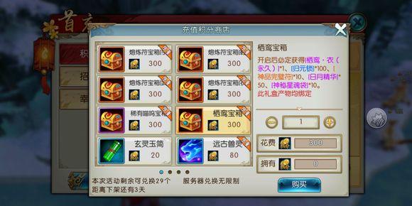 诛仙手游7月26日更新公告 双倍积分奖励限时开启[多图]