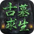 古墓求生游戏官方版下载 v5.45.133.165.0