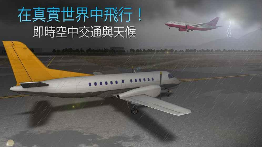 真实飞行体验游戏安卓最新版下载(AIRLINE COMMANDER)图片2