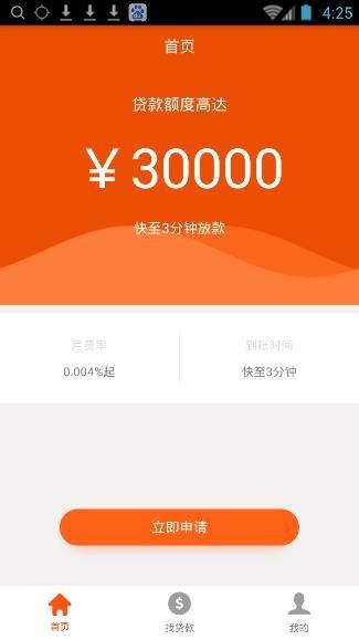 钞好贷官方app手机版下载图2:
