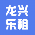龙兴乐租官方app下载手机版 v0.0.3