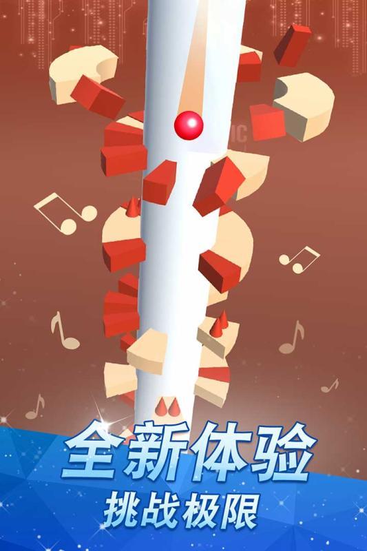 高台跳球游戏安卓最新版图1: