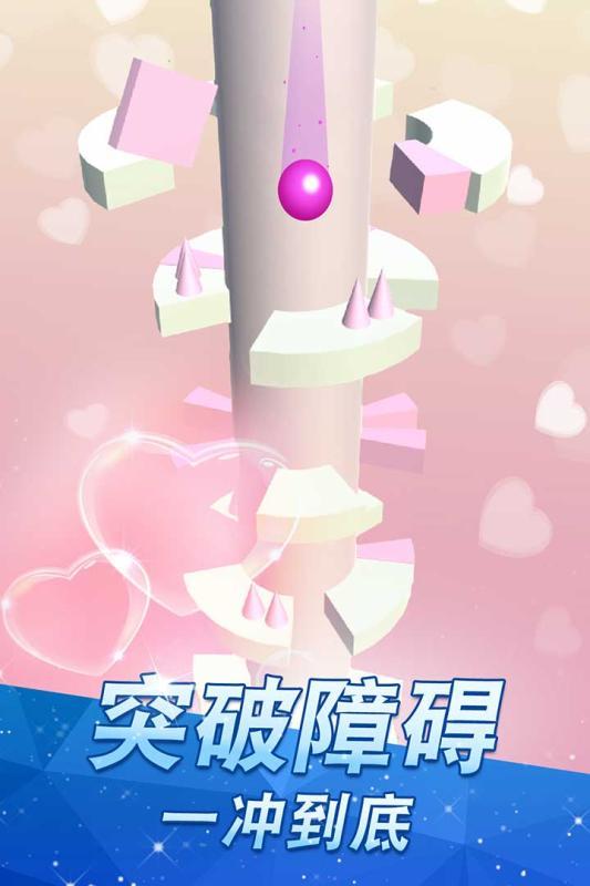 高台跳球游戏安卓最新版图3: