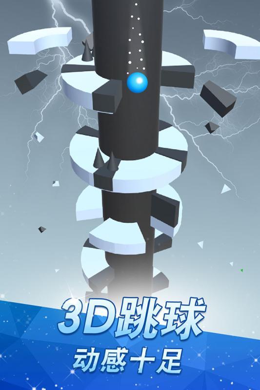 高台跳球游戏安卓最新版图5:
