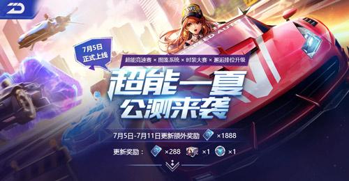 QQ飞车手游7月5日更新公告 超能一夏公测来袭![多图]