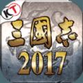 三国志2017威力版手游