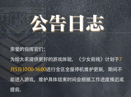 少女前线7月5日更新公告 坠入兔洞PLUS限时开启[多图]