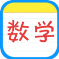 暑假数学作业帮app官方版下载 v3.0.5