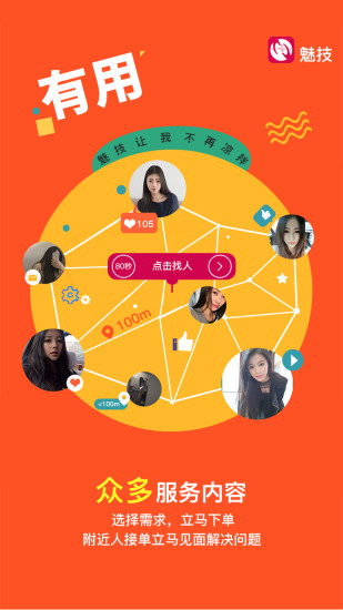 魅技iOS图1
