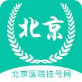 北京医院挂号网预约app下载手机版 v1.0.0