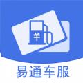 易通车服app手机版软件下载 v1.0