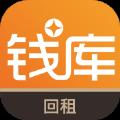 钱库回租官方版app下载安装 v1.4.3
