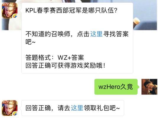 KPL春季赛西部冠军是哪只队伍? 王者荣耀7月6日每日一题答案[图]