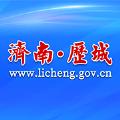 历城政务中心app手机版下载 v2.1.6