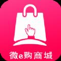 微E购在线商城平台app官方下载 v1.0.3