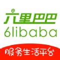 六里巴巴app手机版下载 v1.0