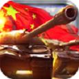 钢铁巨炮全球坦克战争游戏官方版下载 v2.0.2