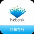杭银在线系统官方版app下载 v1.0.2