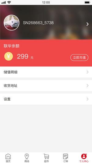 丰小代app员工版下载图2: