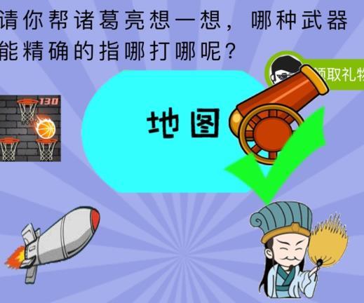 史上最�逄粽降谖寮镜�46关答案 哪种武器能精确的指哪打哪呢[多图]