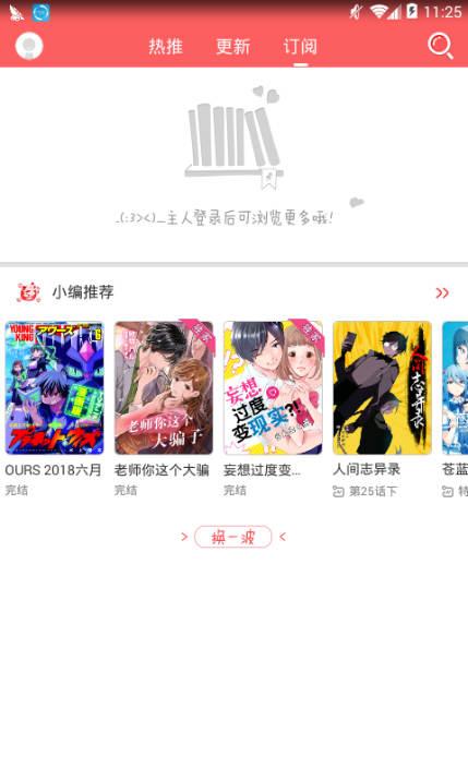 胖次漫画韩国漫画app软件下载图片1