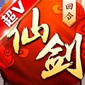 仙剑奇侠传3D满v变态公益服下载 v1.0.5