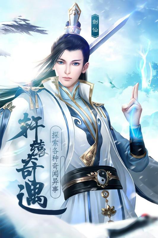 仙境传奇游戏官方iOS版图3: