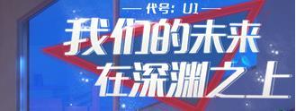 代号U1手游