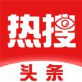 热搜头条官方版app下载 v1.1