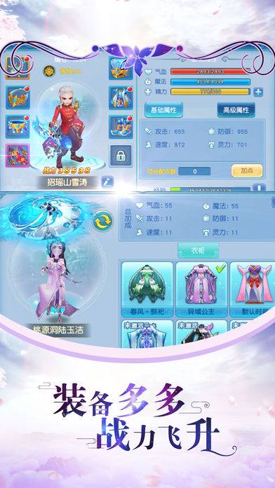 天剑飞侠手游安卓最新版下载图1: