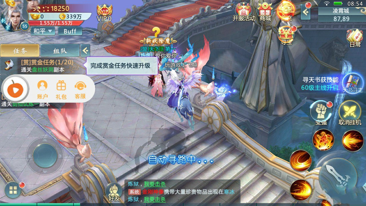 剑雨武林手游官方最新版图1: