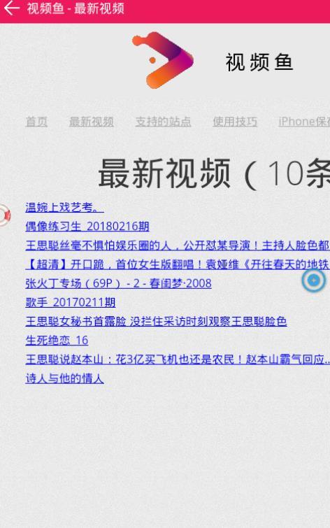 视频鱼官方版app下载安装图2: