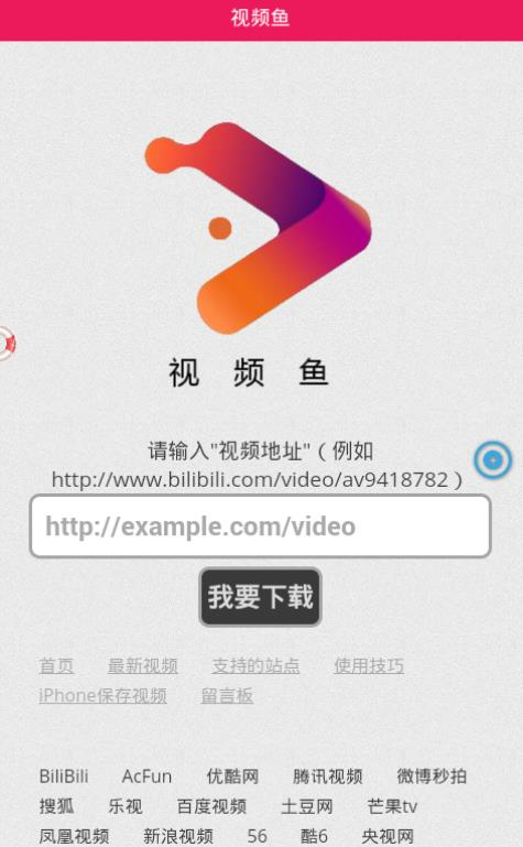 视频鱼官方版app下载安装图3: