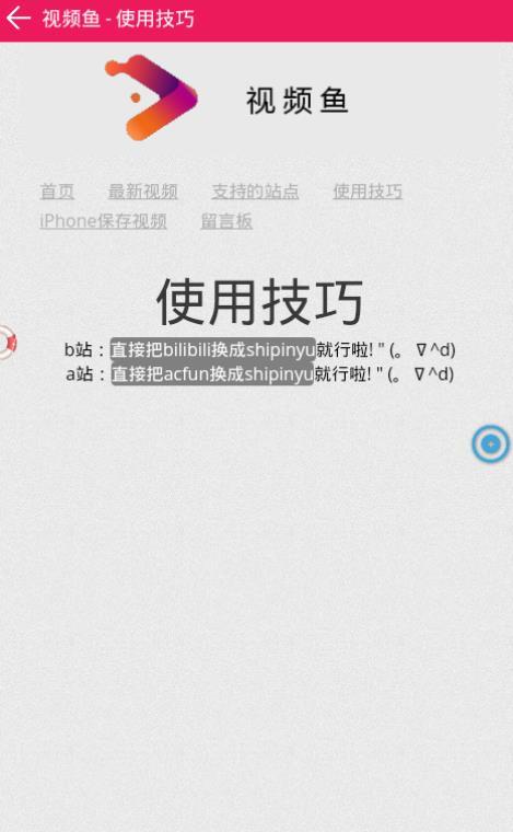 视频鱼官方版app下载安装图4: