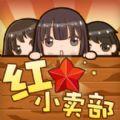 红星小卖部中文无限金币破解版 v1.0