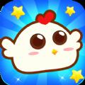 小鸡蹦蹦蹦游戏安卓最新版 v1.0