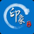 印象中国旅游一卡通app官方版下载 v1.0.3
