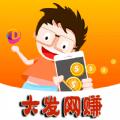 大发网赚app官方下载 v2.4.1